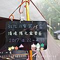 露營趣NO:15清境陽光露營區