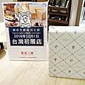 東京起司餅乾