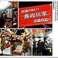 台灣美食-高雄瑞豐夜市美食總整理