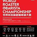 2013世界烘豆暨咖啡師大賽