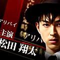 松田翔太(Matsuda Shouta)