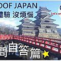 wwoof japan網站截圖