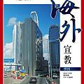 海外宣教季刊封面