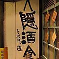 201104 永康街 大隱酒食&小隱私廚