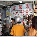 200909 台南 富盛號碗粿