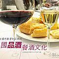 20151111不用出國也能學到正統的法國品酒、餐酒文化