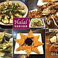 體驗美味。新北永和頂溪{ Halal清真泰式廚房} 健康獨家泰式料理~泰式椰香烤雞腿、金龜婿