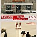 【2012】together 動起來!!