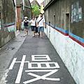 【2007】八月中部遊