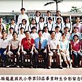 雲林縣褒忠鄉龍巖國小51、52、53、54、55、56、57、58、59、60屆畢業照