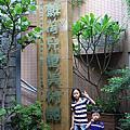 Baby cafe + 蘇荷兒童美術館