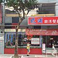 〈台北‧松山〉龍浦南洋泰式料理
