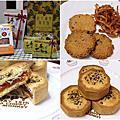 宅配【辣市集】手工巧克力餅乾與法國天椒的結合