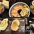 台南永康-盛丼日式料理 丼飯、生魚片、壽司與小品