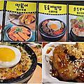 韓鍋人-韓流時尚餐廳 適合學生家庭親子的聚會場所