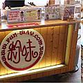 台南北門路-粉味紅豆餅