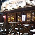 2010-11跨年韓國行Day4