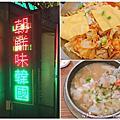 105-09-30.新北新店大排長龍的韓式料理~朝鮮味韓國料理