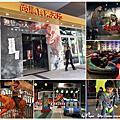 106-02-03.苗栗頭份媲美環球影城、迪士尼的室內體感樂園~尚順育樂天地