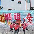 [彰化‧溪洲]水尾村震威宮外媽祖遶境社區彩繪壁畫