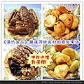 《漢坊食品》嚴選頂級食材創意堅果塔