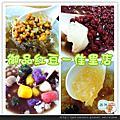 【台南佳里─美食】御品紅豆-佳里總店