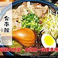 【台南北區─美食】山本堂日式拉麵-台南館