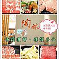 【台南中西區─美食】陶林日式涮涮鍋-台南永華店
