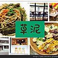【台北大安─美食】草泥cafe