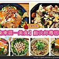 【台南東區─美食】鮨次郎壽司專賣店