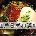 【台南東區─美食】小江戶日式和漢料理