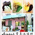【台南中西區─美食】Amour愛慕冰淇淋