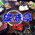 【台南新營─美食】碳味亭和牛炭火燒肉2訪