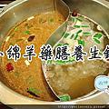 【台南中西區─美食】小綿羊藥膳養生鍋