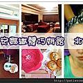 薇薇安娜纖體巧妍館-北成店