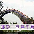【雲林褒忠─旅遊】五年千歲公園