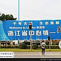 【浙江湖州─旅遊】湖州人生活禮俗