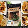【嘉義東區─美食】竹居茶樓