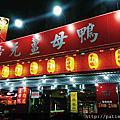【台南南區─美食】金帝元薑母鴨羊肉爐