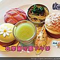 【台南中西區─美食】台南晶英酒店14F晶英貴賓廊杜樂麗花園下午茶