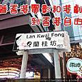 【香港─旅遊】跟著香港電影、港劇遊香港自由行之景點篇