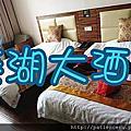 【浙江湖州─住宿】菱湖大酒店