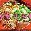 【台北南港─美食】鄉呈牛肉麵