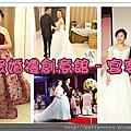 【台北南港─服務】囍聚婚禮創意館–歸寧宴客篇