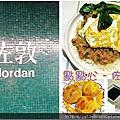 【香港九龍─美食】點點心點心專門店–佐敦店