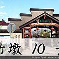 【浙江湖州─旅遊】竹墩十景