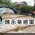 【台南柳營─旅遊】陳近南•陳永華將軍古墓