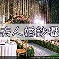 【浙江湖州+杭州─服務】金夫人婚紗攝影
