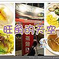 【台南北區─美食】旺角的天空港式茶餐廳