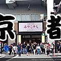 【日本京都─旅遊】近鐵名店街
